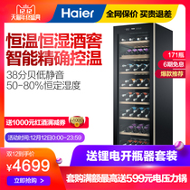 Haier Haier WS171 171 bottle household constant temperature and humidity wine cabinet small cigar wine cabinet