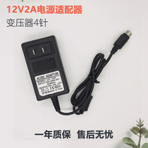 Applicable Hikvision HIK DS-7808HW-E1 m VCR monitor 12V2A power adapter transformer