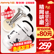 Joyoung soybean milk machine home automatic Cook broken wall filter-free multi-function Small official flagship store official website genuine