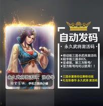 Téléphone mobile refonte de la version mobile de déplacement du pack cadeau Zhang Chunhua wu permanente activera le code