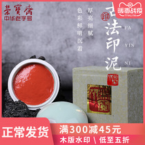 Rong Bao Zhai ink stamp painting Cinnabar tribute sand red ink yellow ink red special red seal seal text four treasures