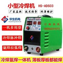 Watson machine de soudage à froid ménage petit 220v feuille d'acier inoxydable à froid machine de soudage arc de soudage machine multi-fonctionnelle