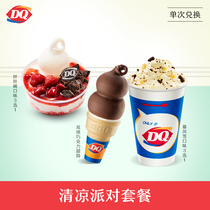 (Pre-sale 1) DQ Cool Party Package valid for 7 days (one-time redemption)