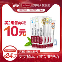 (3 optional) New Zealand imports Red Seal Red Print toothpaste gums to stain white fresh breath