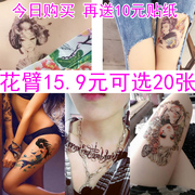 Flower arm tattoo stickers waterproof female simulation of a long lasting realistic half arm totem tattoo a set of 20