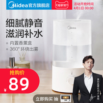Midea air humidifier home silent bedroom pregnant women baby indoor fog volume high-capacity aromatherapy machine 3E40