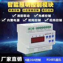 4ch 16A интеллектуальный модуль управления освещением контроллер интеллектуального переключателя освещения таймер релейный выходной модуль