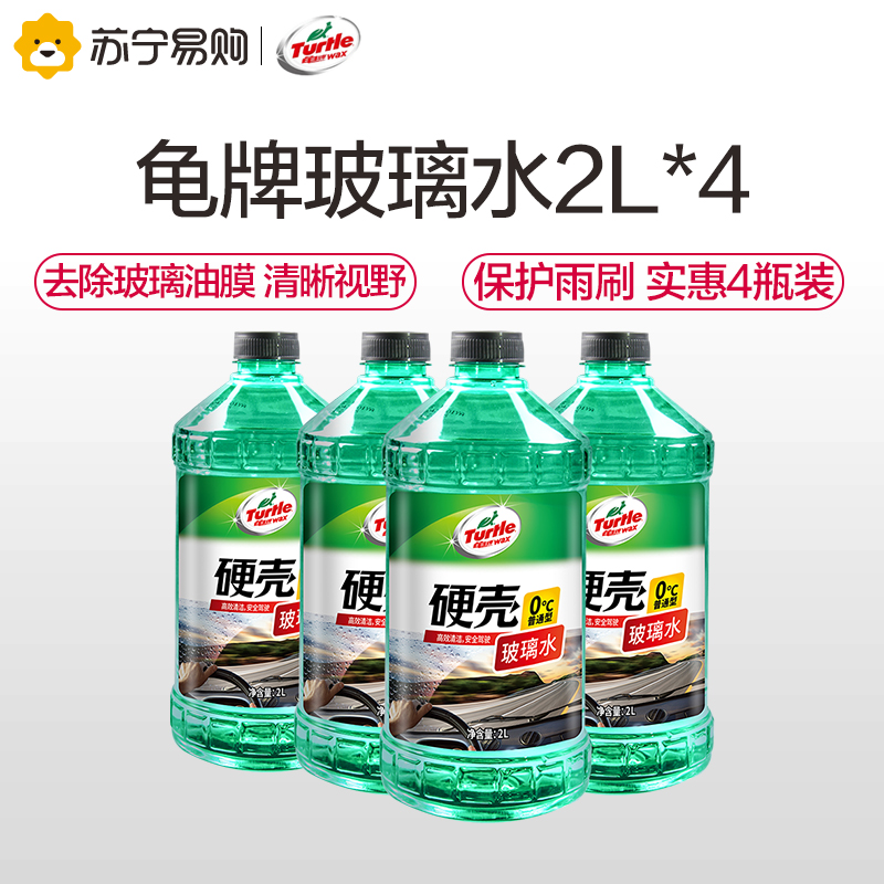 Turtle brand hard shell car glass water 0 - 25 degrees - 42 degrees winter car with wipers fine glass de-fouling x4