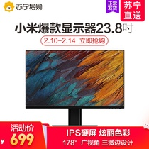 Xiaomi 23 8-inch narrow-side design drawing ultra-thin high-definition computer desktop computer monitor IPS screen