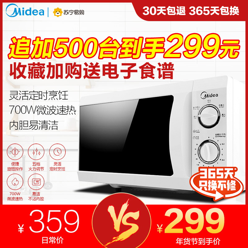 U.S. microwave oven home turntable mechanical multi-functional small official flagship store special M1-L213B