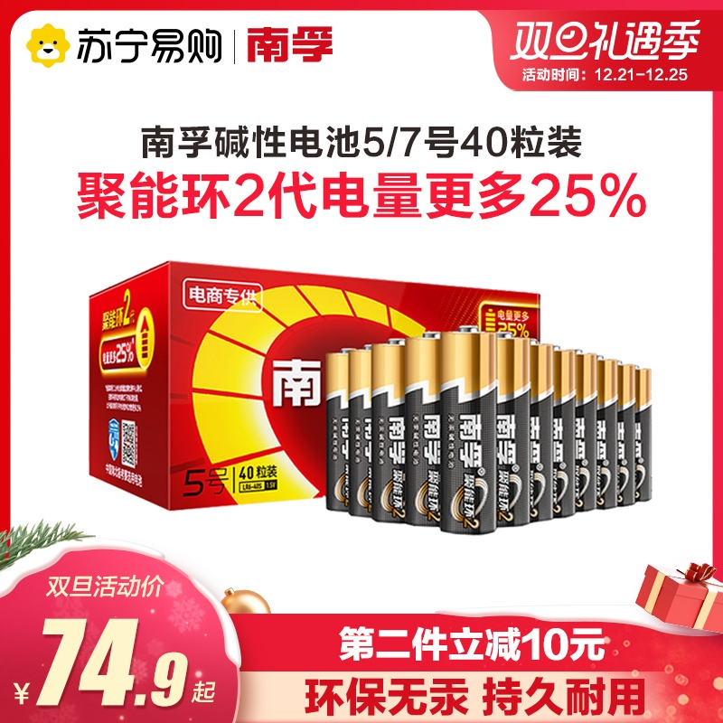Nanfu No. 5 No. 7 battery 40 poly-energy ring 2 generation dry battery No. 7 No. 5 1.5v home small AAA ordinary air-conditioning remote control childrens toy mouse special original