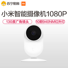 Xiaomi smart home camera 1080P wireless WiFi home monitoring infrared night vision HD camera