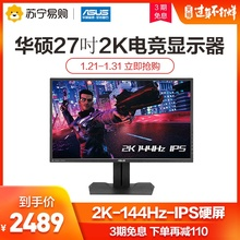 Asustek 2K 27 inch 144hz electronic competitive display computer IPS narrow side HD LCD PS4 game mg279q