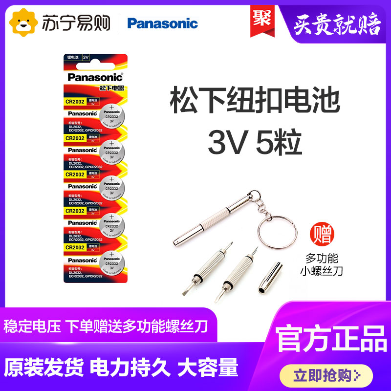 Panasonic button battery CR2032 CR2016 CR2025 button battery 5 battery electronic scale car key battery official flagship store