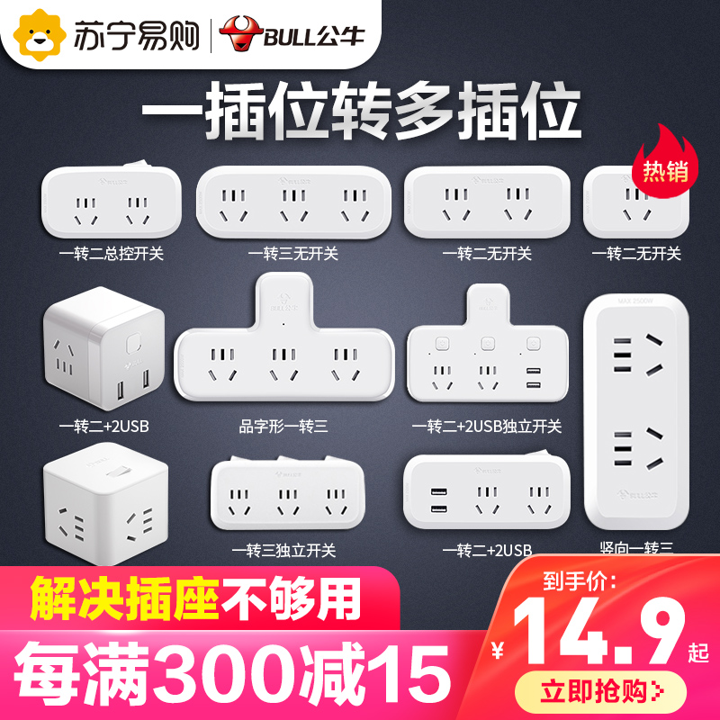 Bull socket converter porous panel wireless board without wire plug one-turn two-three multi-function plug