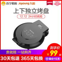 Joyoung jk-30k09 Electric cake frying Machine pancake machine double-sided electric cake file home