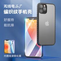 (壳膜套装)AGM 编织纹全包手机壳 适配iPhone 12   12Pro 黑色