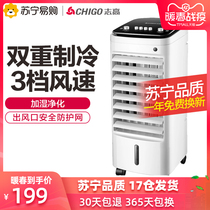 Chi air conditioning fan small quiet water-cooled air-conditioning home mobile air conditioning with ice and water cooler electric cooling fan
