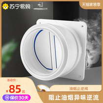 Submarine flue stop counter-valve kitchen dedicated smoke machine smoke pipe check valve anti-smoke treasure one-way smoke valve