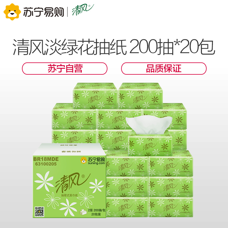 Clear wind pumping paper light green flower flexible 2 layers 200 pumping x 20 packs of toilet paper paper napkins whole box