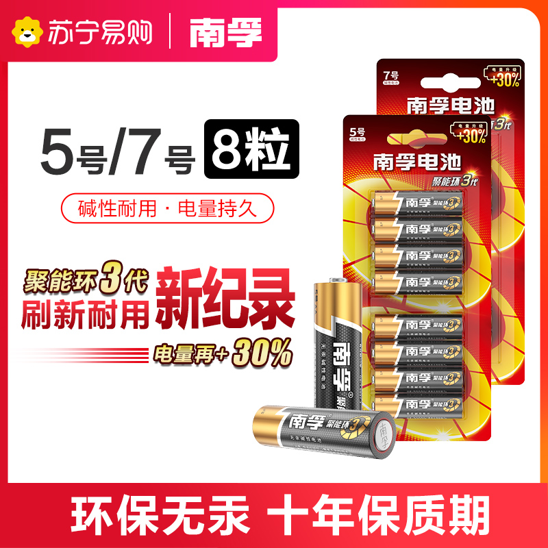 Nanfu No 5 No 7 alkaline battery 8 gather energy ring 3 generation dry battery No 7 No 5 1 5v home trumpet AAA ordinary childrens toys air conditioning remote control mouse special original