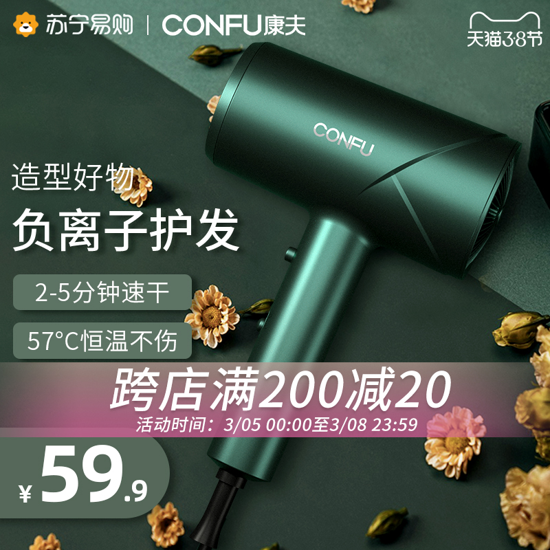 Kangfu hair dryer home negative ion hair care high-power hairstylist dormitory with students silent hot and cold air dub
