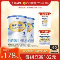 2 Canned Weth S-26 Platinized Cattle Milk Powder 1-3 years old 800g Cattle Milk Powder 3 cans imported from Switzerland