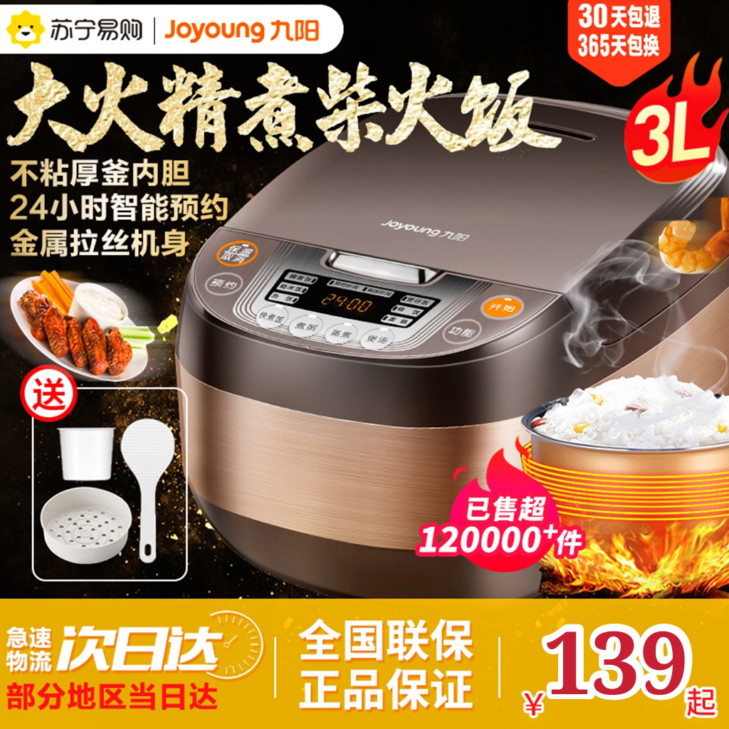 Jiuyang rice cooker 3L liter mini rice cooker small household intelligence official flagship store 1-2 people 3-4 people