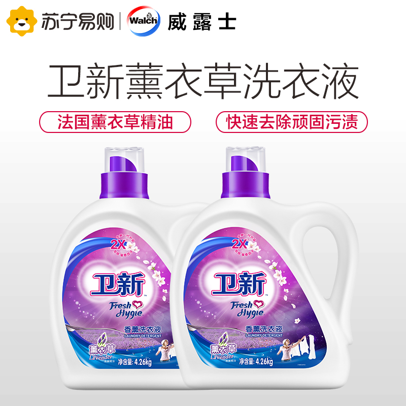 Weixin lavender laundry detergent promotion combination 4.26kg x 2 Willows products