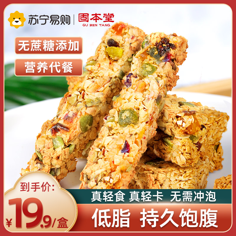Substitute snacks full of saccharin fat calories card coarse grain low 0 compressed oat bar cookies to solve the food