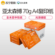 Su Ning - Asia Pacific SSYMB copy paper 70g A4 print FCL 2500 white paper 5 bags wholesale