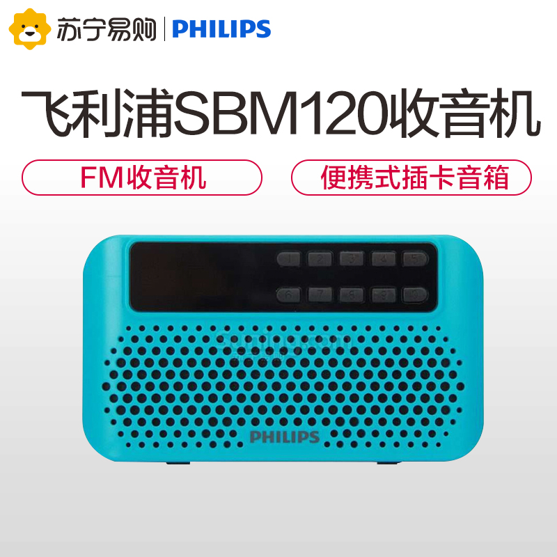 [The goods stop production and no stock]Philips/Philips SBM120 card speaker radio Mp3 player portable mini speaker