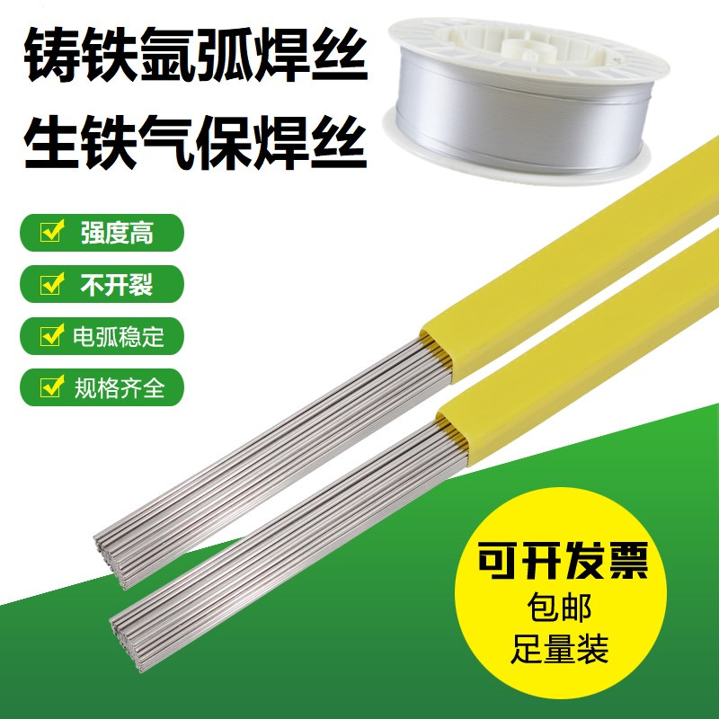 Pig iron wire c808 color difference room temperature cast iron ball ink cast iron cold wire gray cast iron arc gas preservation wire