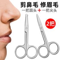 Ножницы для стрижки волос круглый наконечник для мужчин из нержавеющей стали безопасный ручной триммер для бритья носа для женщин обрезка бровей маленькие ножницы