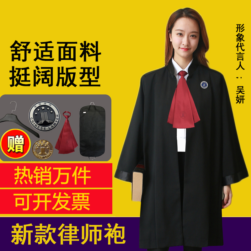 Lawyers robes mens and womens suits new clothing lawyers robes court suits uniform standards professional suits judicial suits