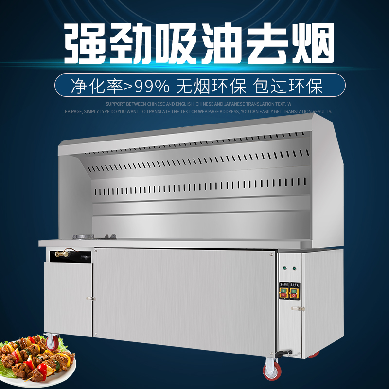 Smoke-free barbecue car commercial environmental protection large-scale charcoal mobile stall night market smoke-free purifier oven barbecue oven