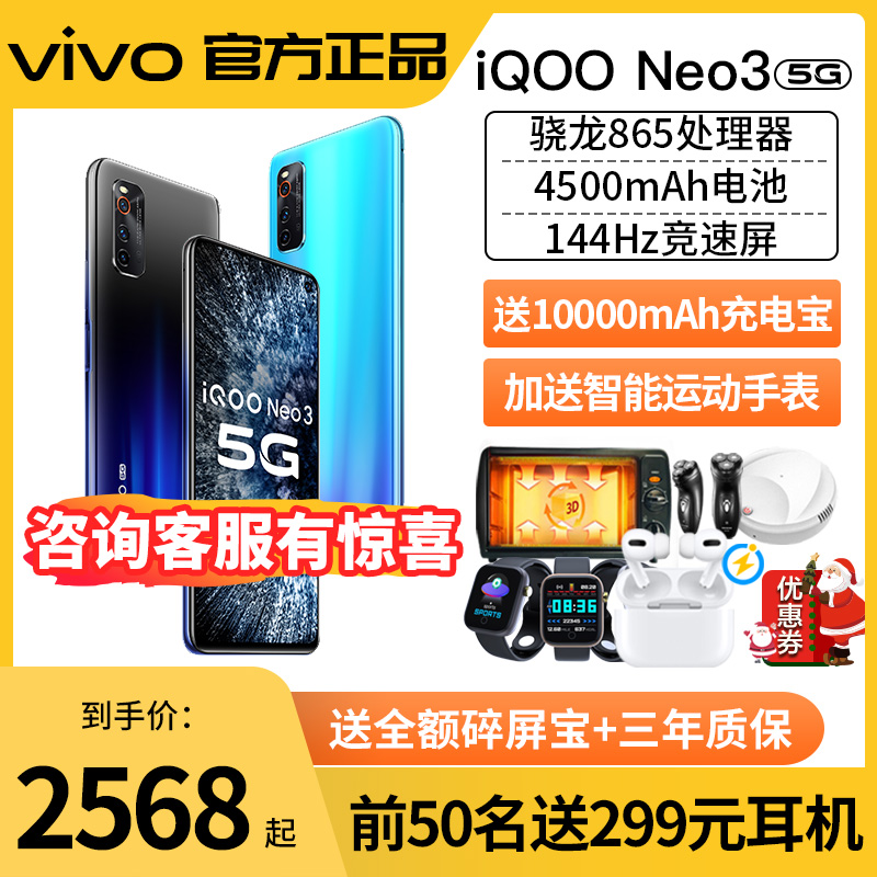 Provincial 400 yuan vivo iqoo Neo3 5g mobile phone iqoonoe3 iq00 3 iqoo4 5 vivo mobile iqooneo3 pro vivoiqoo vivo official flagship store