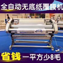 Automatic low temperature laminating machine flying bottomless paper automatic laminating machine advertising photo KT plate framed plate Machine