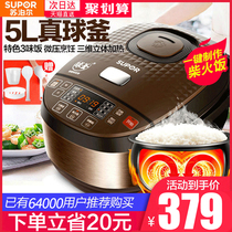 Supor rice cooker pot 5L L ball kettle 2 home 3 home 3 intelligent 4 automatic 6 people 8 official flagship store authentic