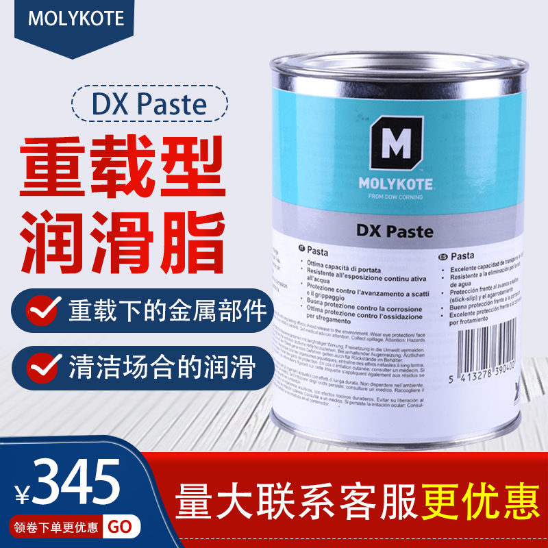Morik MOLYKOTE DX Paste heavy-duty lubricants are assembled with plastic gear anti-card grease