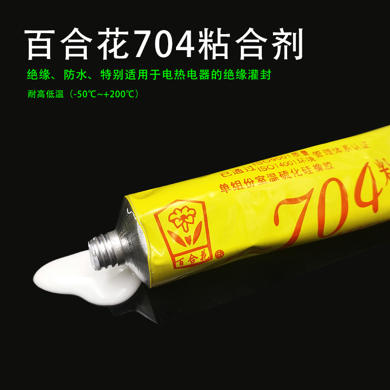 Lily flower HZ-704 silicone rubber lily 704 silicone insulation seal waterproof potted glue oil resistant