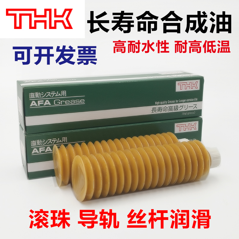Japan THK AFA GREASE high temperature ball screw grease brown guide lubricant maintenance butter