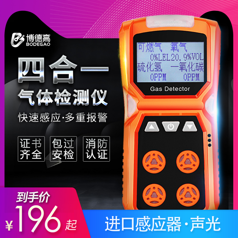 Four-in-one flammable gas alarm carbon monoxide detector detects toxic and harmful ammonia oxygen concentrations