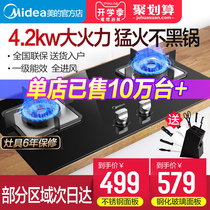 Midea Q216B gas stove gas stove double stove home embedded energy-saving fire stove natural gas liquefied gas stove