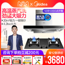 Midea MT56 European suction hood Gas Cooker package automatic cleaning top suction smoke machine Cooker Set
