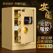 Safe household fingerprint password office small wall alarm anti-theft bed 25/30/45/60 safe deposit box