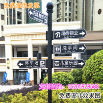 New vertical guide brand production direction sign Outdoor arrow Signpost Signage Community Scenic Spot road sign