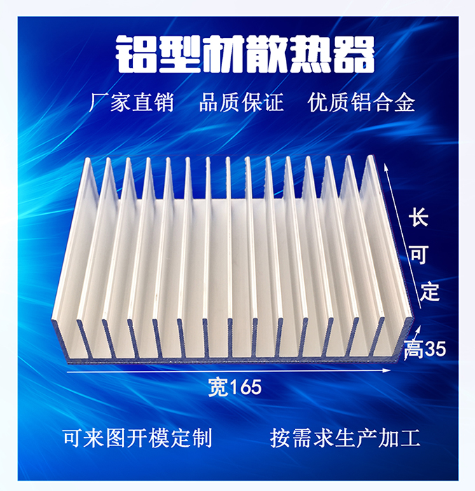 Aluminum radiator high power j electronic heat sink width 165 high 35, floor 4.5 long 100