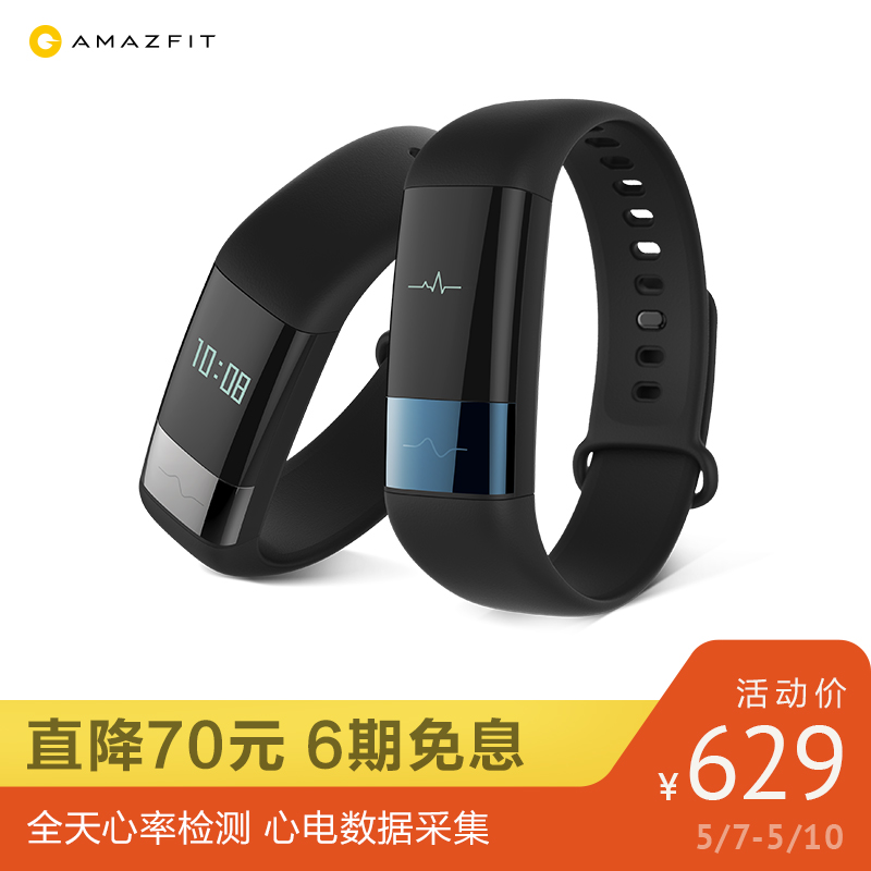 AMAZFIT rice health bracelet Heart health monitoring smart sports watch waterproof Wal-Mart products