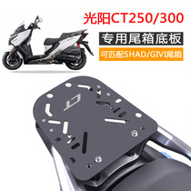 Domestic Guangyang CT250 tail box frame armrest shelf base plate CT300 modification parts accessories can match Shade GIVI
